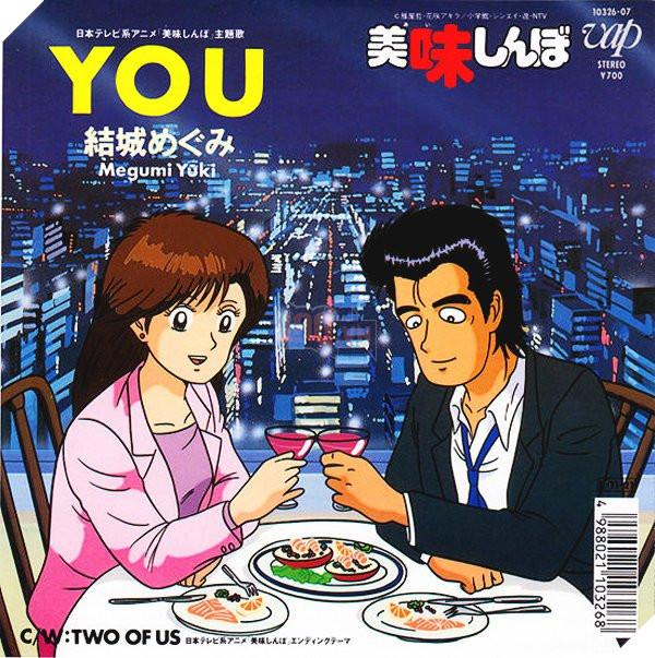 Những món ăn trong anime ẩm thực Nhật khiến người xem chảy nước miếng - Ảnh 4.