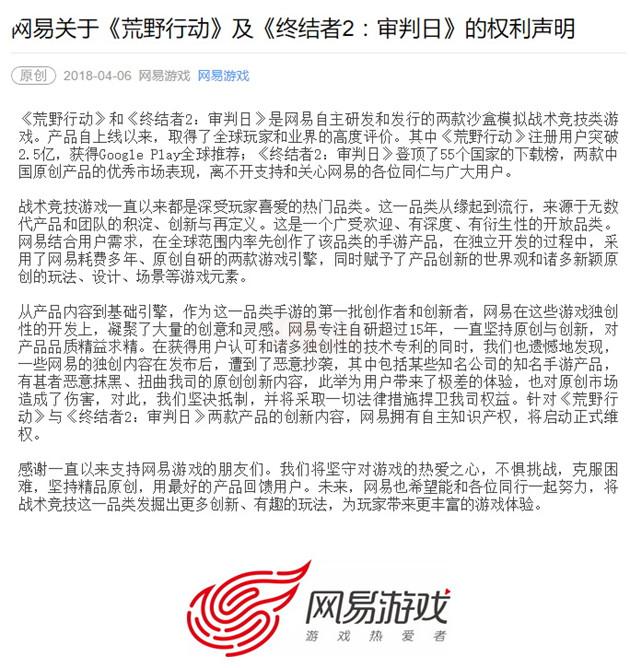 Trước cáo buộc đạo nhái từ đơn kiện của PUBG, NetEase lên tiếng đáp trả đầy sự cứng rắn