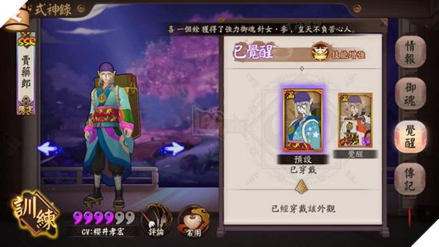 Âm Dương Sư: Hướng dẫn Kusuriuri - Mại Dược Lang sát thương xuyên bất chấp mọi giáp 3