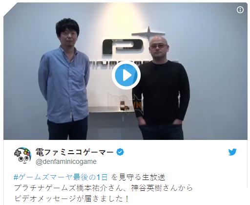 Yusuke Hashimoto và Hideki Kamiya, 2 nhà sản xuất đến từ PlatinumGames.