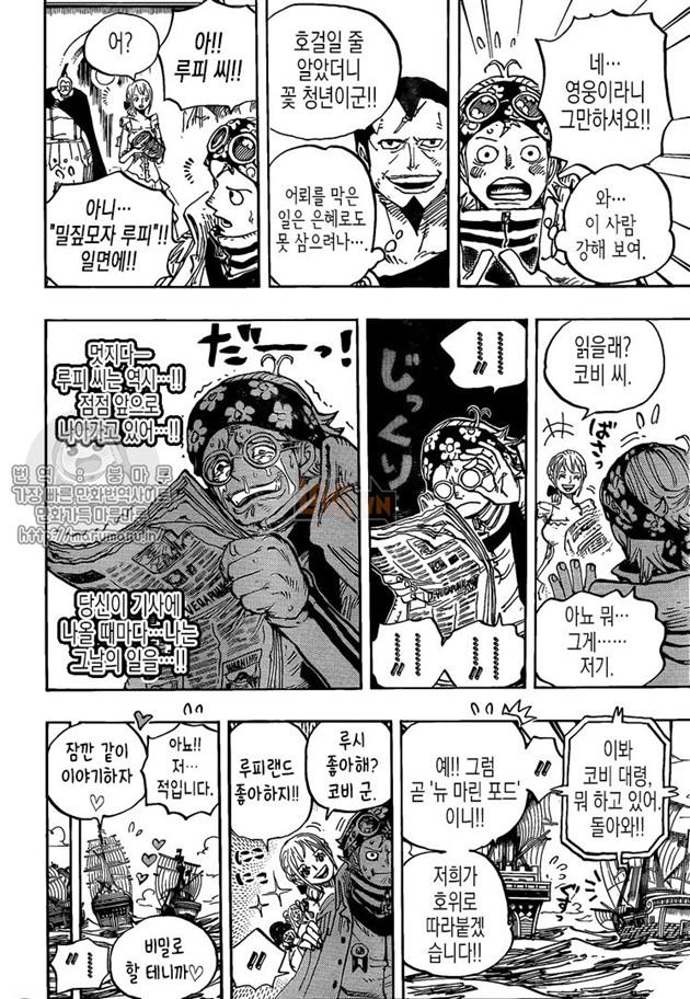 One Piece tập 903 - Khi Luffy leo hẳn lên 1.500.000.000 Berries đánh bật các tất cả địch thủ trẻ 4