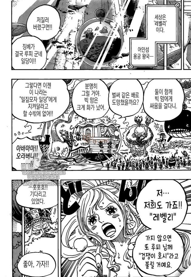 One Piece tập 903 - Khi Luffy leo hẳn lên 1.500.000.000 Berries đánh bật các tất cả địch thủ trẻ 2