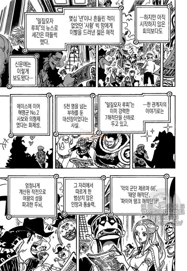 One Piece tập 903 - Khi Luffy leo hẳn lên 1.500.000.000 Berries đánh bật các tất cả địch thủ trẻ 3