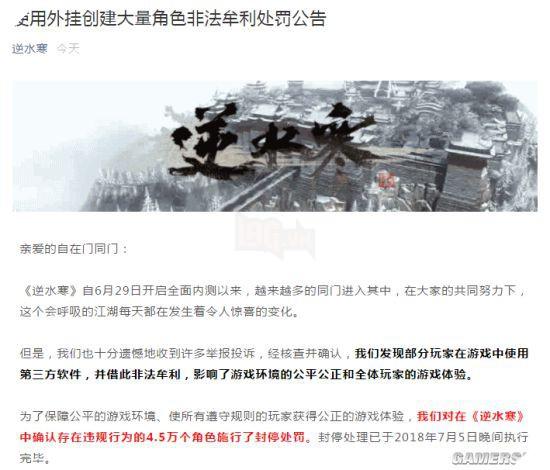 Bom tấn Nghịch Thủy Hàn tràn ngập cheat và Auto tự đánh sau 1 tuần ra mắt - Ảnh 1.