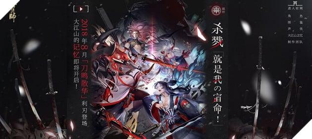 ... Âm Dương Sư cùng Đao Kiếm Loạn Vũ (Touken Ranbu), trang chủ Onmyoji  Trung Quốc vừa hé lộ hình ảnh của những thức thần SSR tiếp theo chuẩn bị ra  mắt.