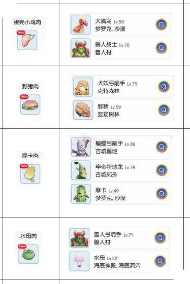 Ragnarok Mobile: Hướng dẫn cách tìm nguyên liệu Nấu Ăn giúp tăng sức mạnh đáng kể 4