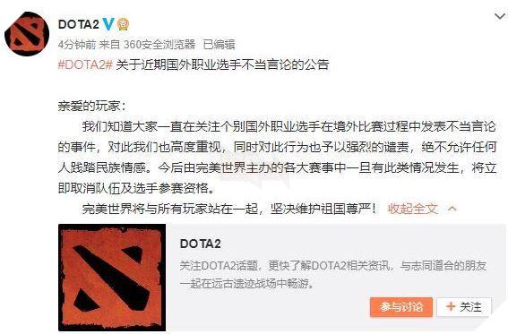 Dota 2: Toàn cảnh drama phân biệt, bài xích cộng đồng game thủ Trung Quốc 5