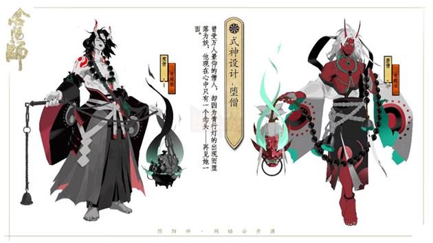Âm Dương Sư: Tổng hợp các tác phẩm thiết kế thức thần do NetEase tuyển chọn P2
