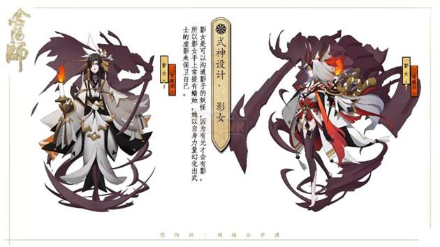 Âm Dương Sư: Tổng hợp các tác phẩm thiết kế thức thần do NetEase tuyển chọn P2  2