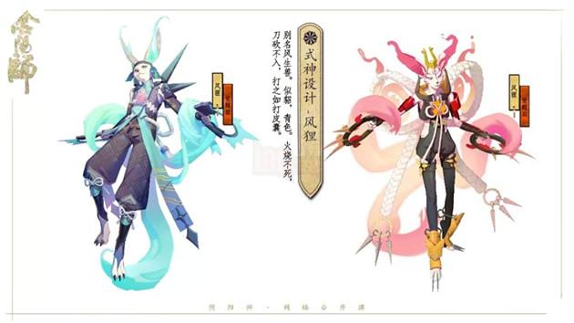 Âm Dương Sư: Tổng hợp các tác phẩm thiết kế thức thần do NetEase tuyển chọn P2  9