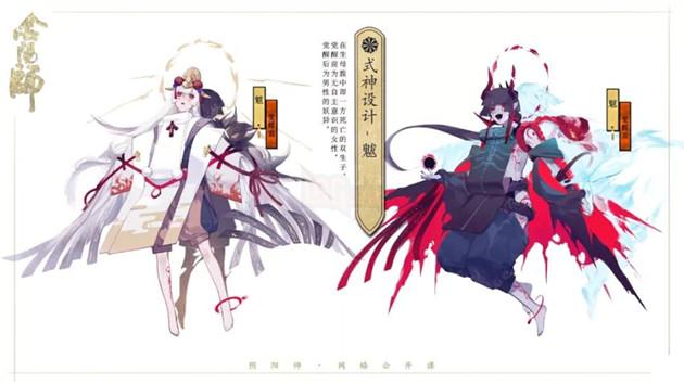Âm Dương Sư: Tổng hợp các tác phẩm thiết kế thức thần do NetEase tuyển chọn P2  12
