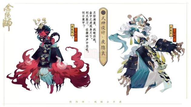 Âm Dương Sư: Tổng hợp các tác phẩm thiết kế thức thần do NetEase tuyển chọn P2  13