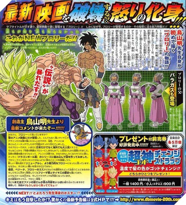 Dragon Ball: Broly là ai và sức mạnh của Siêu Saiyan Huyền Thoại đáng sợ như thế nào? 3