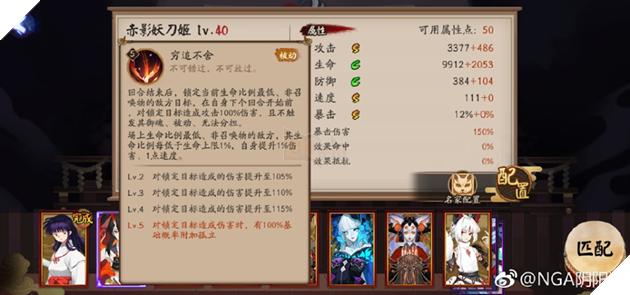 Âm Dương Sư: Hé lộ bộ kỹ năng cực mạnh của SP Xích Quỷ Yêu Đao Cơ 3