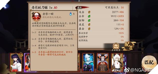Âm Dương Sư: Hé lộ bộ kỹ năng cực mạnh của SP Xích Quỷ Yêu Đao Cơ 4