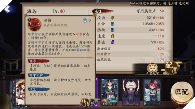 Âm Dương Sư: Hướng dẫn cách chơi SR Hải Nhẫn với ngự hồn và team phù hợp nhất 5