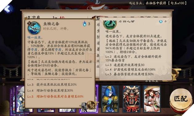 Âm Dương Sư: Chi tiết bộ kĩ năng SR Cửu Thứ Lương - Hỗ trợ phòng thủ và sát thương phức tạp 6