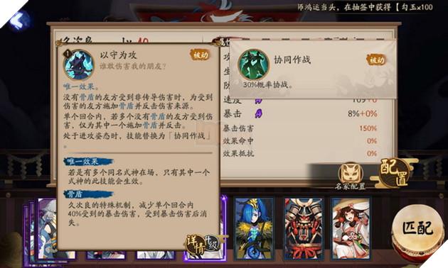 Âm Dương Sư: Chi tiết bộ kĩ năng SR Cửu Thứ Lương - Hỗ trợ phòng thủ và sát thương phức tạp 5