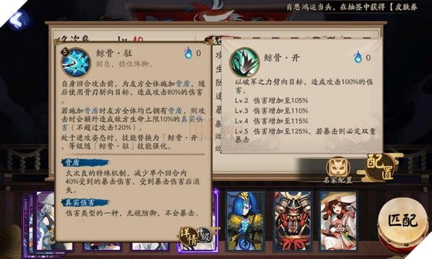Âm Dương Sư: Chi tiết bộ kĩ năng SR Cửu Thứ Lương - Hỗ trợ phòng thủ và sát thương phức tạp 4