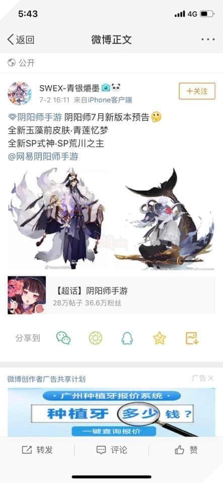 Âm Dương Sư: NetEase nhá hàng thức thần SP Hoang Xuyên mới và skin Ngọc Tảo Tiền 2
