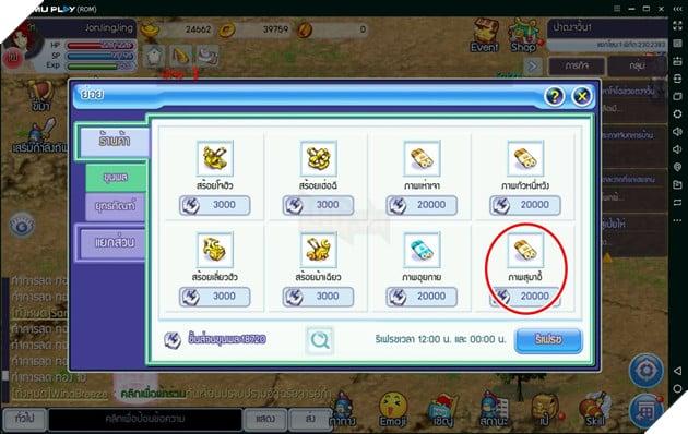 TS Online Mobile: Hướng dẫn tất cả hoạt động bạn nên làm trong 1 ngày để nhận thưởng quan trọng 12