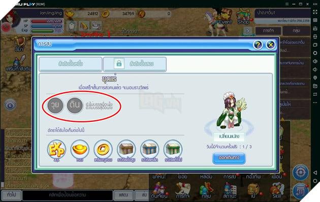 TS Online Mobile: Hướng dẫn tất cả hoạt động bạn nên làm trong 1 ngày để nhận thưởng quan trọng 4