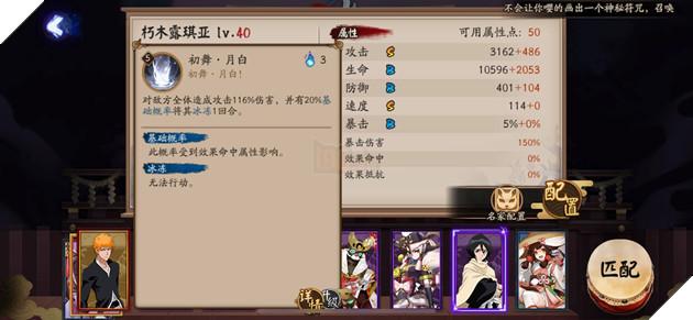 Âm Dương Sư - Chi tiết bộ kỹ năng của Rukia - Thức thần khống chế kèm tự giải khống bất chấp tình huống 4