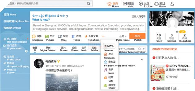 Weibo là gì và vì sao người Trung Quốc chỉ sử dụng mỗi Weibo mà thôi? 4