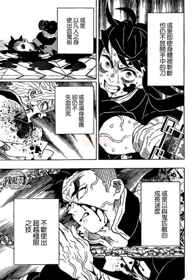 Kimetsu no Yaiba chương 176: Kokushibo bị hạ gục, Hà Trụ và Genya sẽ hy sinh - Ảnh 2.