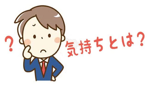 Bạn dã biết ý nghĩa của từ Kimochi là gì hay chưa?