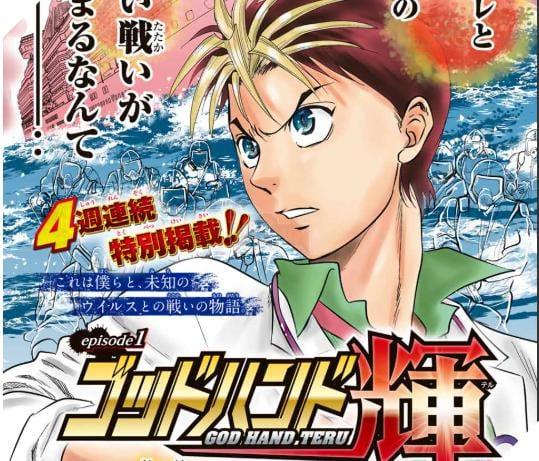 """Manga """"Bàn tay thần sầu"""" tái xuất lấy cốt truyện chiến đấu với dịch bệnh COVID-19"""
