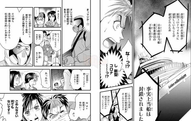 """Manga """"Bàn tay thần sầu"""" tái xuất lấy cốt truyện chiến đấu với dịch bệnh COVID-19 2"""