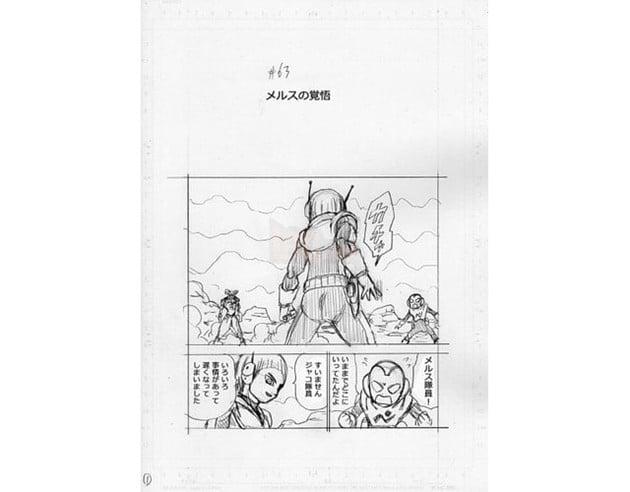 Dragon Ball Super chap 63 bị lộ 8 trang bản thảo với nội dung về cuộc so tài giữa Merus và Moro