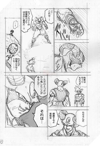 Spoiler Dragon Ball Super chapter 65: 8 manuscript reveals Goku manually fed Moro magic bean!  7